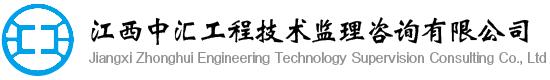 江西中汇工程技术伟德国际咨询有限公司