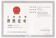 工程伟德国际资质证书