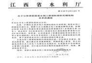 关于公布承担江西省水利工程招标投标代理机构名单的通知